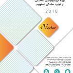 بروشور طرح لوزی سفید نارنجی orange and white brochure template vector