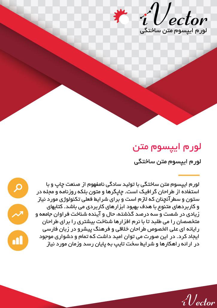 بروشور طرح سفید قرمز وکتورred and white vector brochure