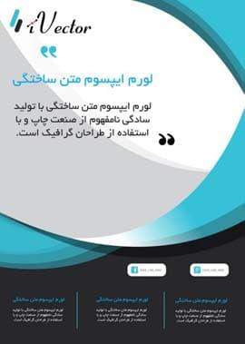 بروشور وکتور آبی مشکی blue and black brochure template vector