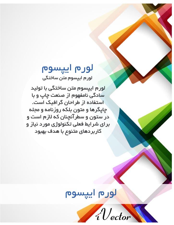 بروشور طرح رنگی وکتورcolored vector brochure
