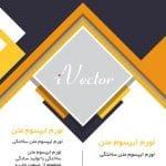 وکتور بروشور نارنجی و مشکی black and orange vector brochure
