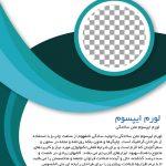 بروشور طرح آبی سبز وکتور green and blue brochure vector