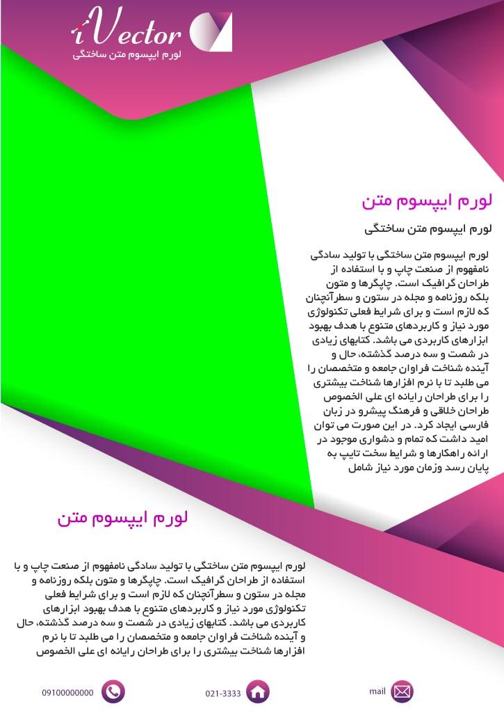 بروشور وکتور طرح بنفش سفید purple brochure vector