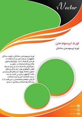 بروشور وکتور طرح نارنجی orange vector brochure