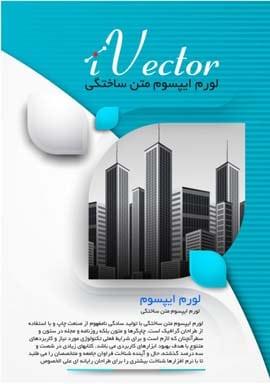 بروشور وکتور طرح آبی سفید blue and white vector brochure