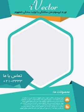 بروشور وکتور طرح سبز نارنجی green and orange vector brochure