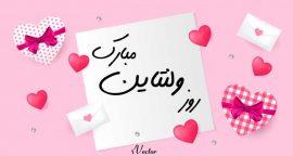 وکتور تبریک روز ولنتاین با تم صورتی، با طرح قلب و جعبه کادو happy valentine day greeting card with love gift