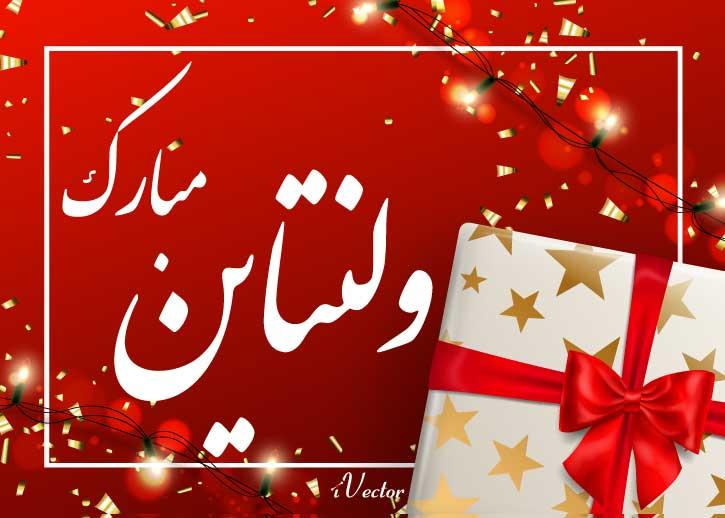 وکتور تبریک ولنتاین با تم رنگ قرمز و طرح جعبه کادو happy valentine s day 2020 red golden greeting card