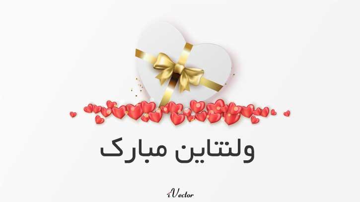 دانلود وکتور تبریک روز ولنتاین با زمینه سفید و طرح جعبه کادو قلبی happy valentine s day banner with realistic hearts