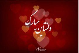 وکتور تبریک روز ولنتاین با رنگ قرمز و طرح قلب happy valentine s day card with hearts