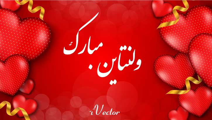 دانلود وکتور طرح قلب با زمینه قرمز تبریک روز ولنتاین happy valentine s day festive background