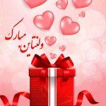 وکتور رمانتیک تبریک روز ولنتاین با زمینه صورتی و طرح جعبه کادو و قلب happy valentine s day festive background