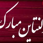 دانلود وکتور بنر تبریک ولنتاین با طرح چوب و جعبه کادو happy valentines day banner