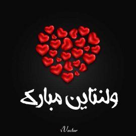 دانلود طرح فانتزی وکتور تبریک ولنتاین با زمینه مشکی و طرح قلب happy valentines day heart