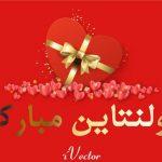وکتور تبریک ولنتاین زمینه قرمز با طرح جعبه کادو قرمز و روبان طلایی valentine background with red love box shaped llustration