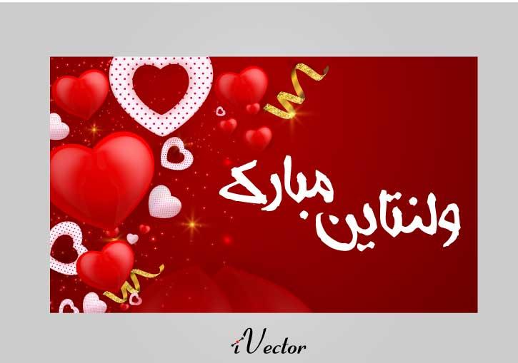 وکتور فانتزی تبریک روز ولنتاین با طرح قلب و زمینه قرمز valentine s day background design template premium