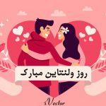 وکتور فلت طرح نقاشی فانتزی تبریک روز ولنتاین با زمینه صورتی valentine s day background flat design style