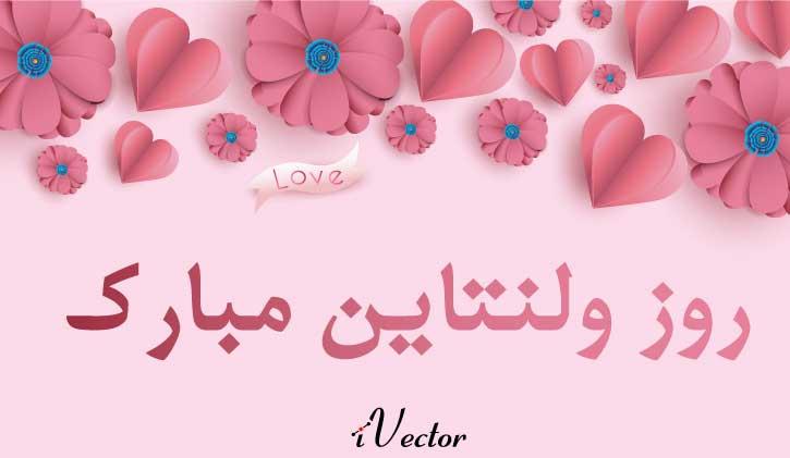 وکتور زمینه صورتی تبریک ولنتاین با طرح گل های کاغذی صورتی و قلب valentine s day background with paper cut flowers hearts
