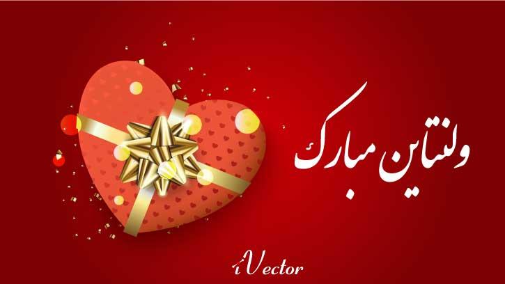 وکتور طرح جعبه کادو هدیه روز ولنتاین با زمینه قرمز valentine s day background with red 3d elements