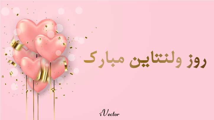 وکتور زمینه صورتی تبریک ولنتاین با طرح بادکنک های فانتزی valentine s day greeting card with pink love balloons gold confetti