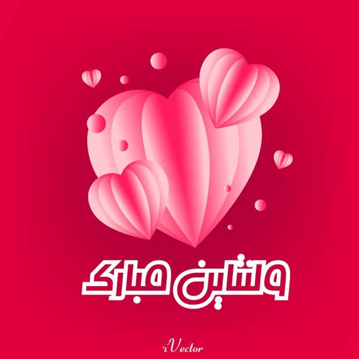 وکتور تبریک ولنتاین با طرح قلب های کاغذی و زمینه قرمز valentine s day greeting with love heart