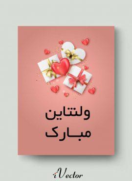 دانلود پوستر تبریک روز ولنتاین با طرح جعبه های کادو و قلب valentine s day poster with white gift boxes pink