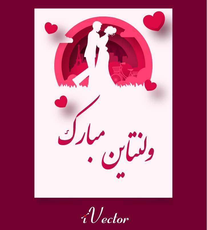 وکتور تبریک روز ولنتاین به تم رنگ قرمز valentine s party invite template couple dancing greeting