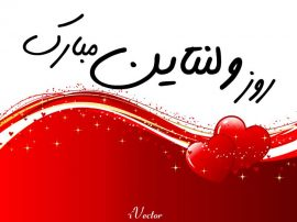 وکتور طرح قلب زمینه موج قرمز تبریک روز ولنتاین valentines background