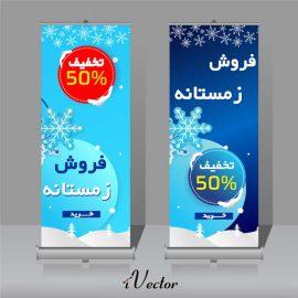 استند وکتور بنر فروش زمستانه Banner Stand Vector Art