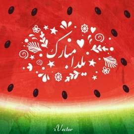 وکتور تبریک شب یلدا با طرح برش هندوانه Yalda Night Decoration Watermelon Drawing Vector Art