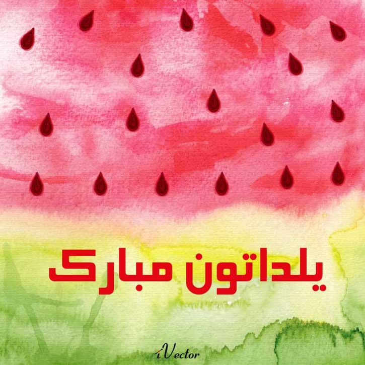 وکتور تبریک شب یلدا طرح برش هندوانه Yalda Night Decoration Watermelon Drawing Vector Art