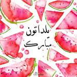 وکتور تبریک شب یلدا با طرح برش هندوانه ها Yalda Night Decoration Watermelon Drawing Vector Art
