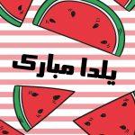 طرح وکتور لایه باز تبریک شب یلدا Download Yalda Night Decoration Pomegranate Melon Drawing vector