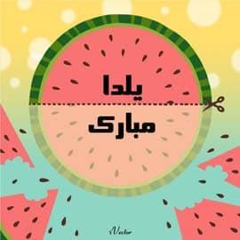پوستر وکتور و لایه باز شب یلدا Yalda Night Decoration Melon Drawing - stock vector