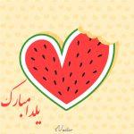 وکتور تبریک شب یلدا برش هندوانه طرح قلب Yalda Night Decoration Watermelon Drawing Vector Art