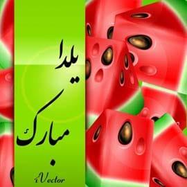 وکتور تبریک شب یلدا Yalda Night Decoration Watermelon Vector