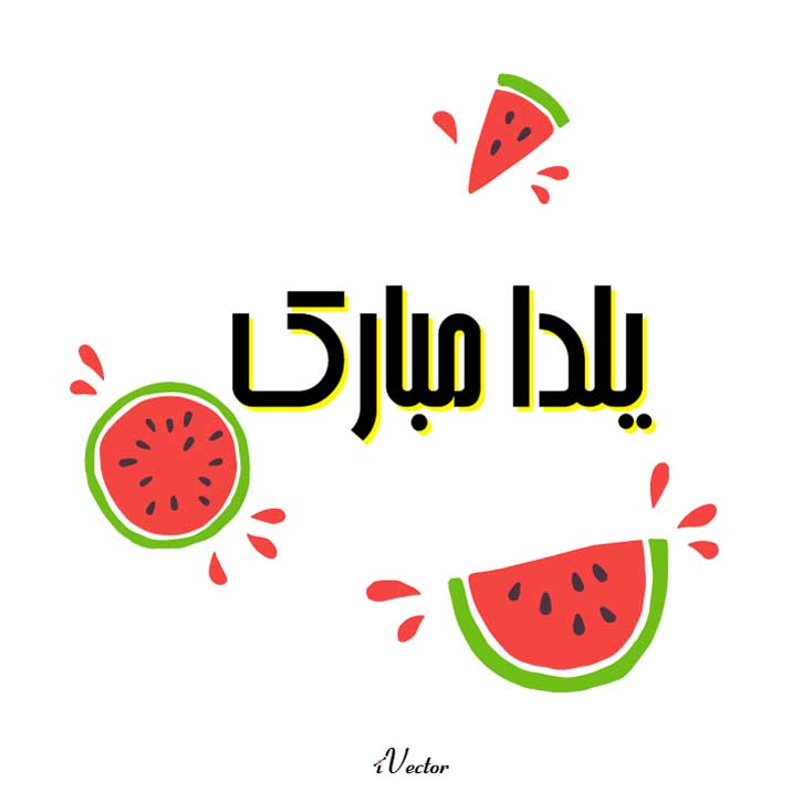 وکتور تبریک شب یلدا Yalda Night Decoration Watermelon Vector